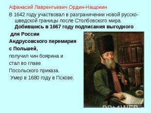 Афанасий Лаврентьевич Ордин-Нащокин В 1642 году участвовал в разграничении ново
