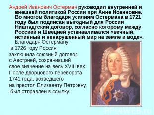 Андрей Иванович Остерманруководил внутренней и внешней политикой России при Анн