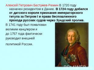 Алексей Петрович Бестужев-РюминВ 1720 году назначен резидентом в Данию. В 1724