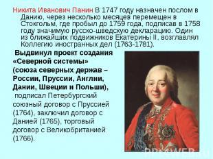 Никита Иванович ПанинВ 1747 году назначен послом в Данию, через несколько месяц