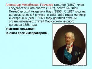 Александр Михайлович Горчаковканцлер (1867), член Государственного совета (1862