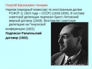 Георгий Васильевич Чичерин Нарком (народный комиссар) по иностранным делам РСФС