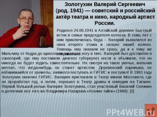 Золотухин Валерий Сергеевич (род. 1941)— советский и российский актёр театра и
