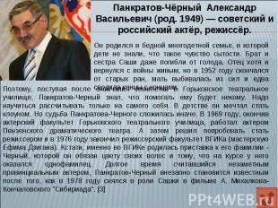 Панкратов-Чёрный Александр Васильевич (род. 1949)— советский и российский актёр