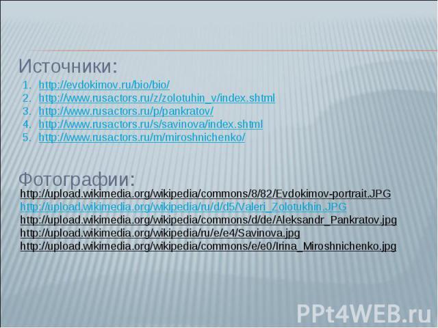 Источники: http://evdokimov.ru/bio/bio/ http://www.rusactors.ru/z/zolotuhin_v/index.shtml http://www.rusactors.ru/p/pankratov/ http://www.rusactors.ru/s/savinova/index.shtml http://www.rusactors.ru/m/miroshnichenko/ http://upload.wikimedia.org/wikip…