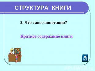 СТРУКТУРА КНИГИ2. Что такое аннотация? Краткое содержание книги