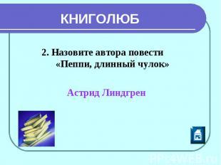 КНИГОЛЮБ 2. Назовите автора повести «Пеппи, длинный чулок» Астрид Линдгрен