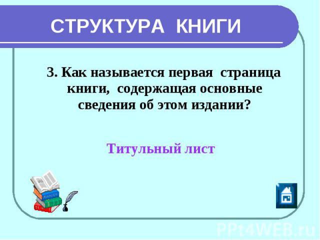 СТРУКТУРА КНИГИ 3. Как называется первая страница книги, содержащая основные сведения об этом издании? Титульный лист