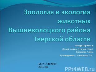 Зоология и экология животных Вышневолоцкого района Тверской области Авторы проек