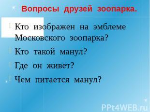 Вопросы друзей зоопарка. Кто изображен на эмблеме Московского зоопарка? Кто тако