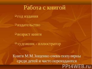 Работа с книгой Книги М.М.Зощенко очень популярны среди детей и часто переиздают