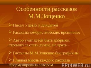 Особенности рассказов М.М.Зощенко Писал о детях и для детей Рассказы юмористичес