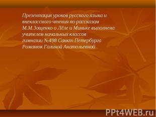 Презентация уроков русского языка и внеклассного чтения по рассказам М.М.Зощенко