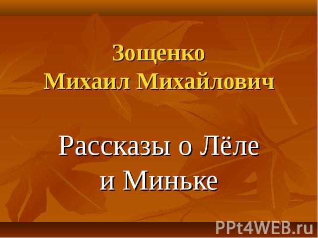 Зощенко Михаил Михайлович Рассказы о Лёле и Миньке