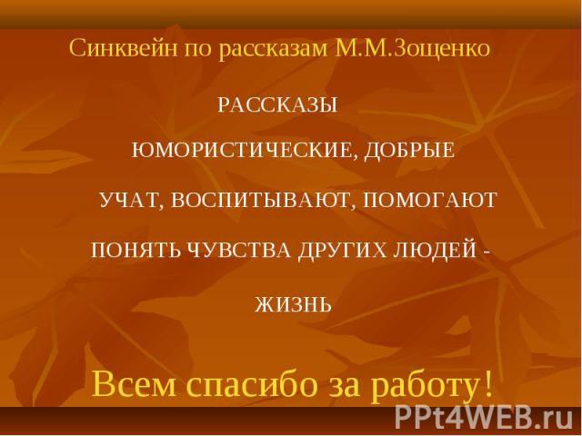 Синквейн по рассказам М.М.Зощенко Всем спасибо за работу!