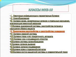 КЛАССЫ МКБ-10 I Некоторые инфекционные и паразитарные болезни II Новообразования
