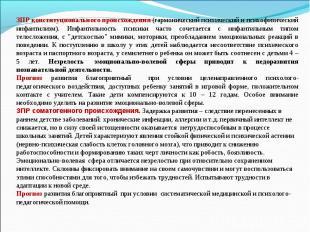 ЗПР конституционального происхождения (гармонический психический и психофизическ
