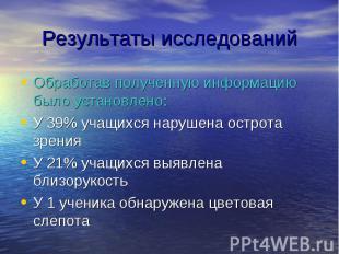 Результаты исследований Обработав полученную информацию было установлено: У 39%
