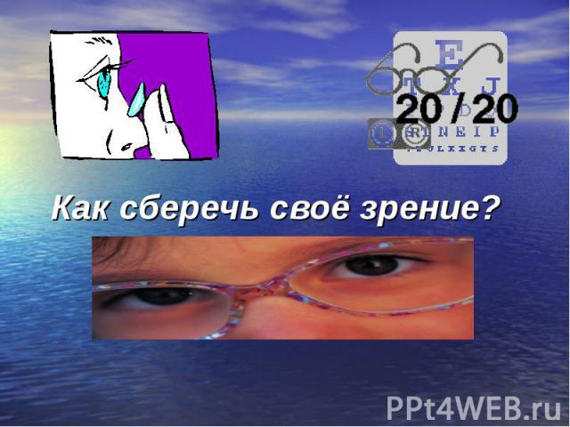 Как сберечь своё зрение?