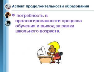 Аспект продолжительности образования потребность в пролонгированности процесса о