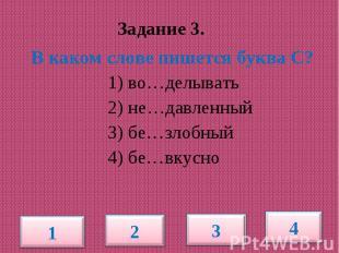 Задание 3. В каком слове пишется буква С? 1) во…делывать 2) не…давленный 3) бе…з