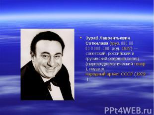 Зураб Лаврентьевич Соткилава (груз. ზურაბ სოტკილავა; род. 1937)— советский, рос