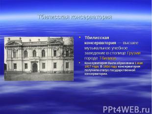 Тбилисская консерватория Тбилисская консерватория— высшее музыкальное учебное з