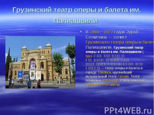 Грузинский театр оперы и балета им. ПалиашвилиВ 1965—1974годах Зураб Соткилава