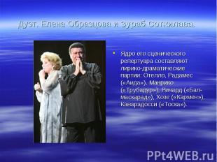 Дуэт. Елена Образцова и Зураб Соткилава. Ядро его сценического репертуара состав