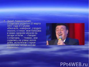 Зураб Лаврентьевич Соткилава родился 12 марта 1937 года в Сухуми. «Вначале, наве