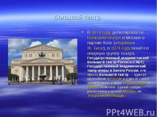 Большой театрВ 1973году дебютировал в Большом театре в Москве в партии Хозе («К