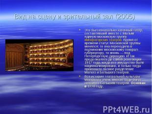 Вид на сцену и зрительный зал (2005)Это был изначально казенный театр, составляв
