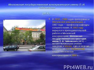 Московская государственная консерватория имени П. И. Чайковского (МГК)В 1976—198