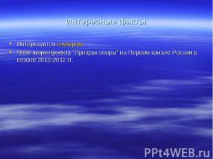 """Интересные фактыИнтересуется снукером. Член жюри проекта """"Призрак оперы"""" на Перв"""