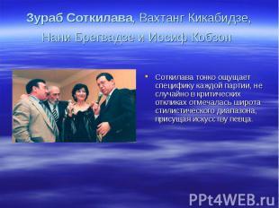 Зураб Соткилава, Вахтанг Кикабидзе, Нани Брегвадзе и Иосиф Кобзон Соткилава тонк