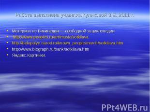 Работа выполнена уч.анг.яз.Куликовой З.Е.,2011 г.Материал из Википедии — свободн