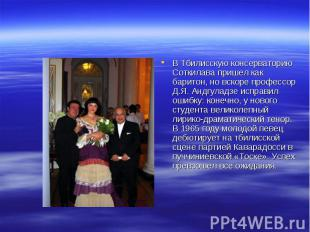 В Тбилисскую консерваторию Соткилава пришел как баритон, но вскоре профессор Д.Я