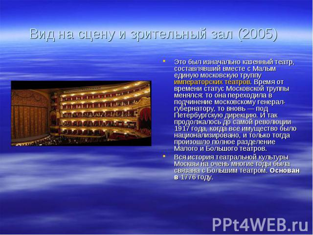 Вид на сцену и зрительный зал (2005)Это был изначально казенный театр, составлявший вместе с Малым единую московскую труппу императорских театров. Время от времени статус Московской труппы менялся: то она переходила в подчинение московскому генерал-…