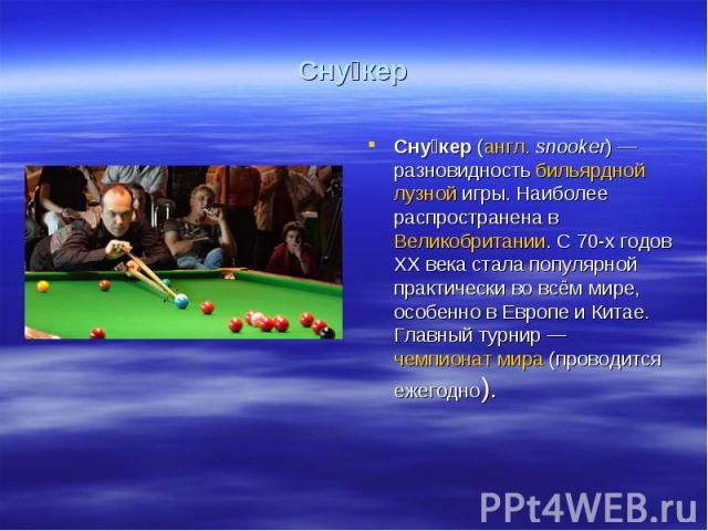 Сну керСну кер (англ.snooker)— разновидность бильярдной лузной игры. Наиболее распространена в Великобритании. C 70-х годов XX века стала популярной практически во всём мире, особенно в Европе и Китае. Главный турнир— чемпионат мира (проводится е…