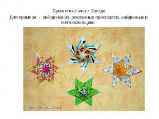 Бумагопластика > Звезда Для примера - звёздочки из рекламных проспектов, найденн