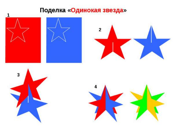 Поделка «Одинокая звезда»