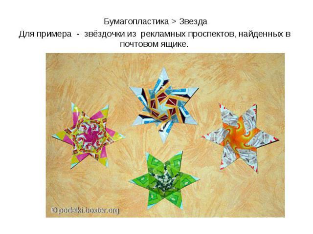 Бумагопластика > Звезда Для примера - звёздочки из рекламных проспектов, найденных в почтовом ящике.