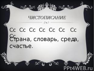 чистописание Сс Сс Сс Сс Сс Сс Сс Сс Страна, словарь, среда, счастье.