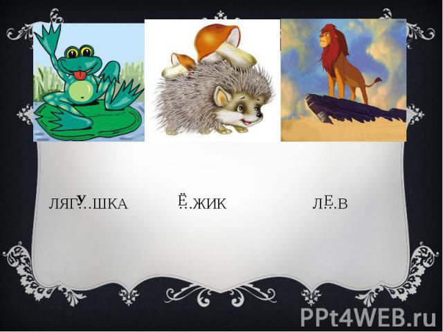 ЛЯГ…ШКА …ЖИК Е