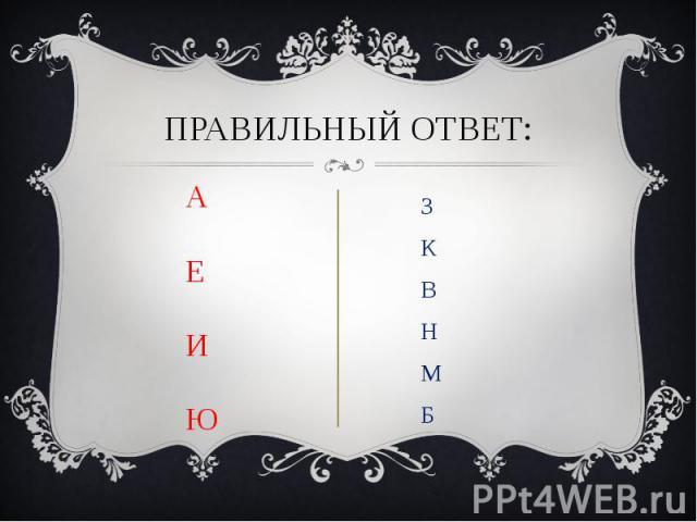 Правильный ответ: А Е И Ю З К В Н М Б