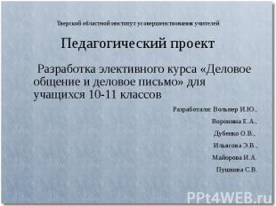 Тверской областной институт усовершенствования учителей Педагогический проект Ра