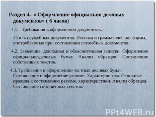 Раздел 4. « Оформление официально-деловых документов» ( 6 часов) 4.1. Требования