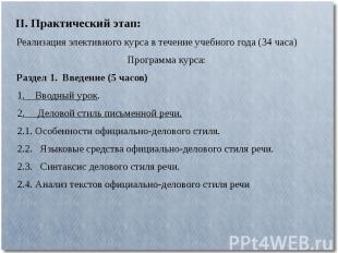 II. Практический этап: Реализация элективного курса в течение учебного года (34