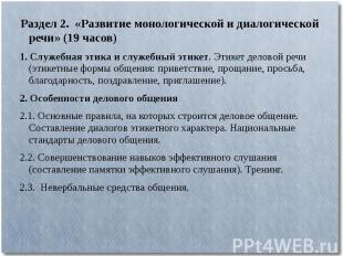 Раздел 2. «Развитие монологической и диалогической речи» (19 часов) 1. Служебная