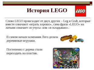 История LEGO Cлово LEGO происходит от двух других – Leg и Godt, которые вместе о